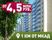 ЖК «Немчиновка». Идет заселение! Квартиры с отделкой от 4,5 млн руб.